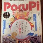 ParuPi11月号 コア甲府教室広告