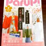Parupi2018年4月号表紙