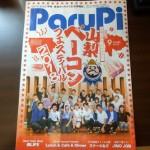 kofuparupi1809_02