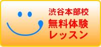無料体験レッスン渋谷校
