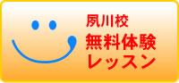 無料体験レッスン夙川校