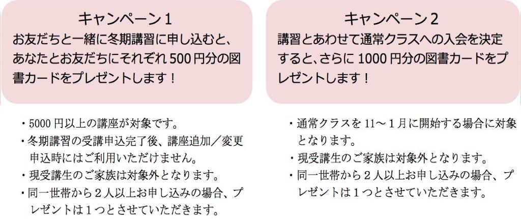 tomodachisakusen2017-1024x437