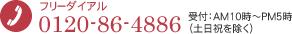 フリーダイアル0120-86-4886