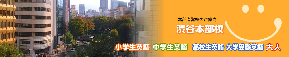 渋谷本部校