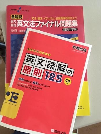 文法、英文読解