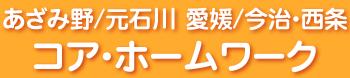 あざみ野/元石川 コア・ホームワーク