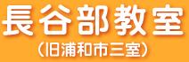 JR北浦和駅前/長谷部教室(旧浦和市三室)