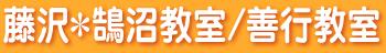 藤沢*鵠沼教室/善行教室