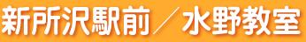 新所沢駅前/水野教室