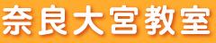 奈良大宮教室