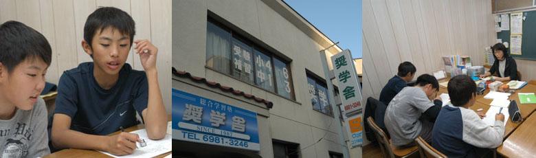 緑橋/田端教室