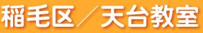 稲毛区/天台教室